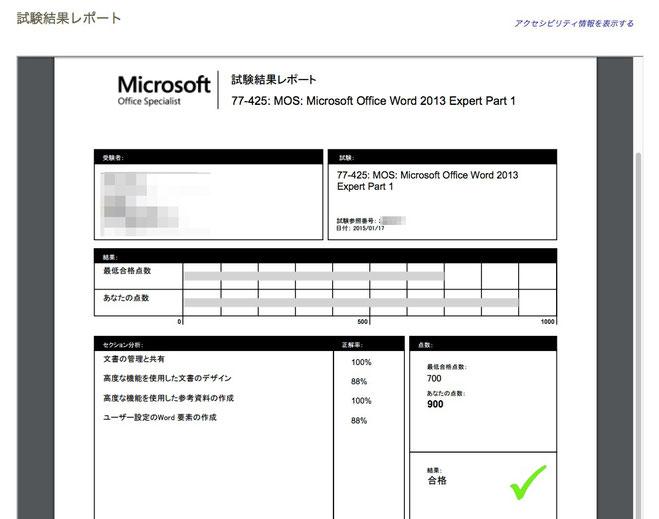 試験結果レポート(Word 2013 Expert Part1)