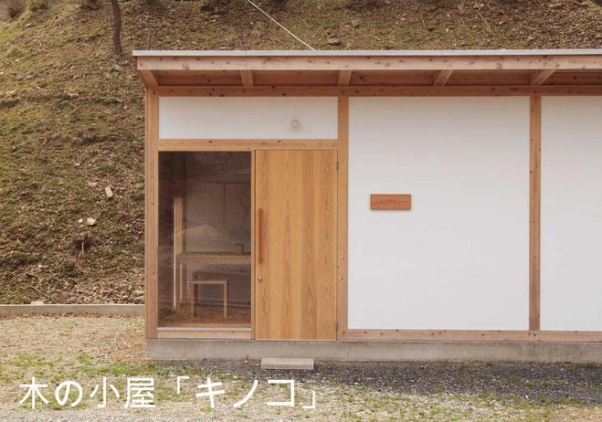 木の小屋「キノコ」