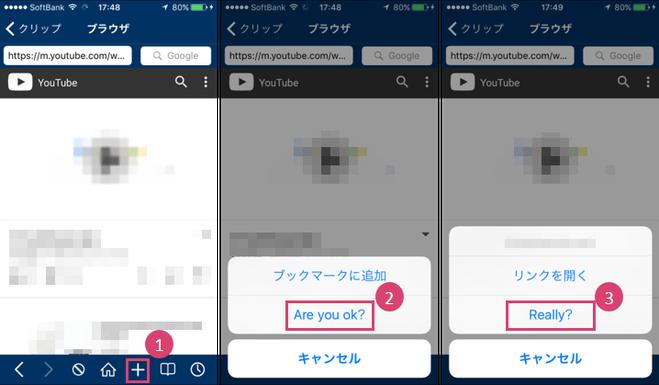 Iphoneで動画を保存する方法 Youtube Twitterほか動画サイト