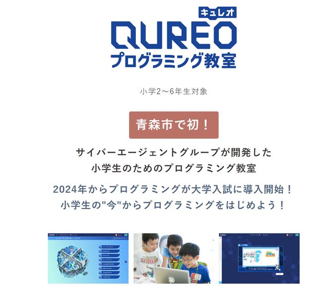 学び舎 with Y,青森県,青森市,キュレアプログラミング教室