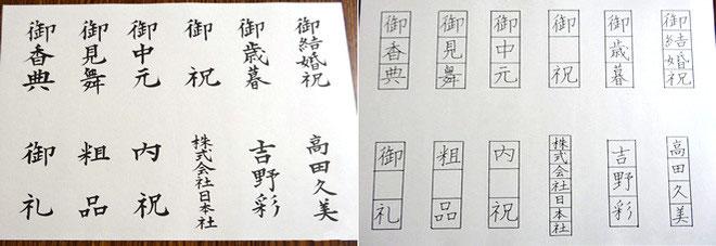 筆ペン・ペン字