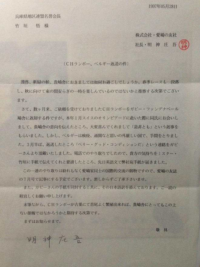 CHランボー号を古巣へ送り返した事への明神庄吾の手紙