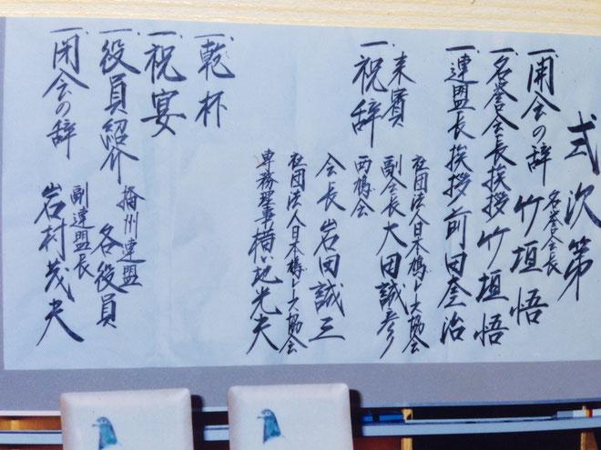兵庫県(播州)連盟発会式進行 式次第