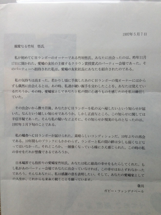 ギャビー・ファンデナベールの手紙を訳した文