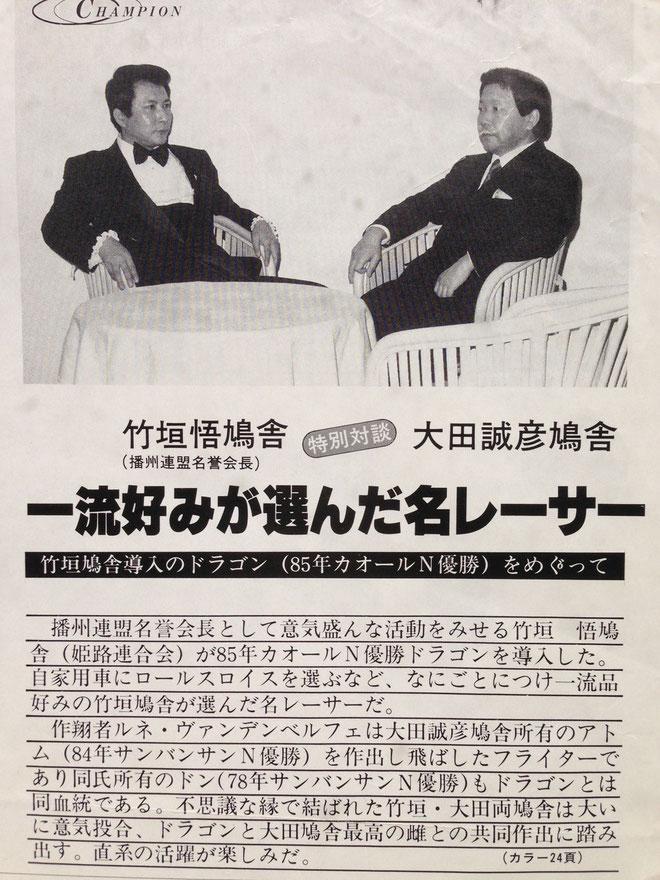 連盟発会式の後・私が日本鳩界の第一人者と認めていた大田誠彦(私が中学1年生の頃、当時105万円と云われたベルギーのバルセロナレースチャンピオン・ギャマン号を導入・その後前人未到のバルセロナレース2連覇の不世出の銘鳩ミユニェ号導入の世界が認めた愛鳩家)との対談