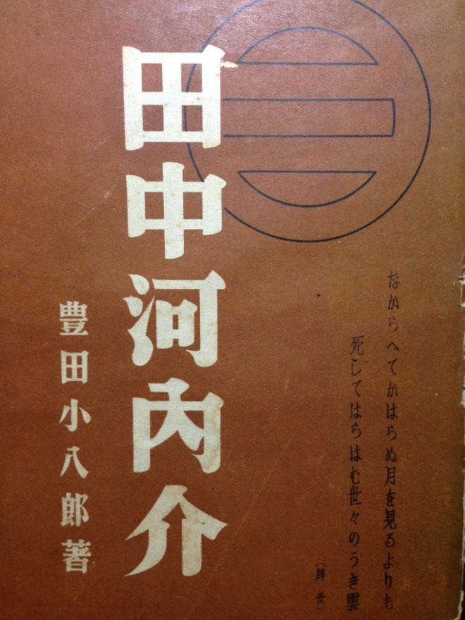 昭和16年発行・豊田小八郎著 田中河内介自伝