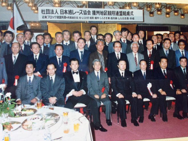 平成元年・播州連盟(現兵庫県連盟)発会式記念写真