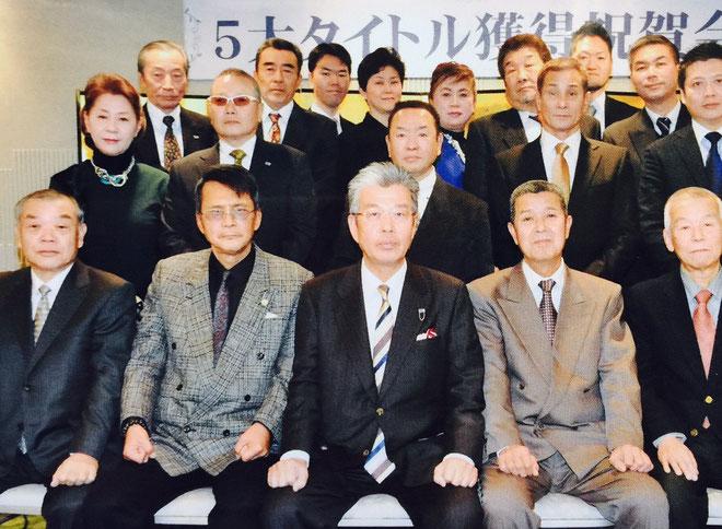 写真は、昨年12月23日「道頓堀ホテル」で行なわれた 堀尾名誉総裁の「5大タイトル獲得」の祝賀会記念撮影