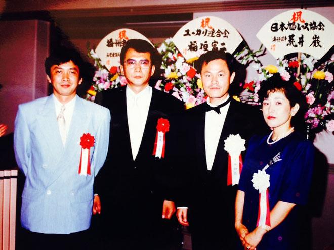 増田和雄鳩舎のクラウン賞・受賞祝賀会に出席。名古屋ヒルトンホテルにて、左から新沼謙治・竹垣悟・増田和雄夫婦。