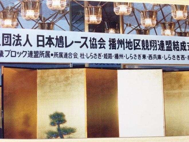 播州連盟(現兵庫県連盟)平成元年・姫路ホテルオクウチにて200名余りが出席して盛大に拳行(出席者には、主催者として今も心より感謝している。本当にありがとう。)