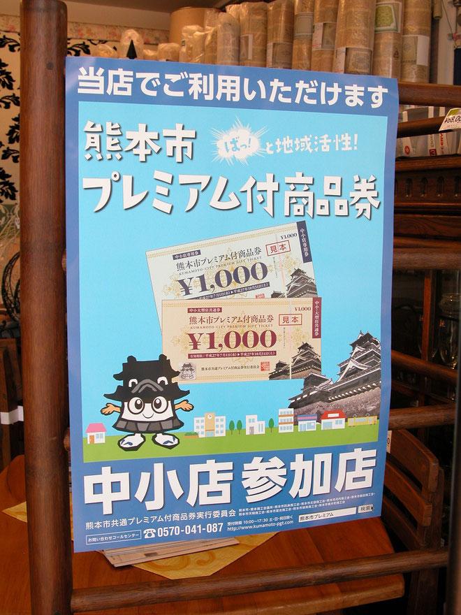 熊本市プレミアム付商品券取り扱い店