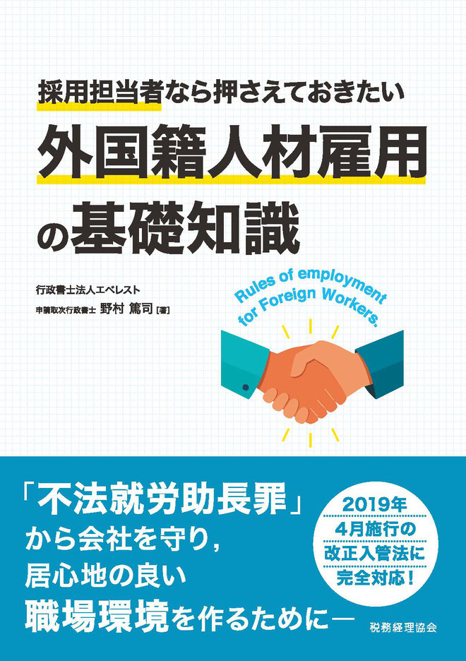 採用担当者なら押さえておきたい外国籍人材雇用の基礎知識(行政書士法人エベレスト)