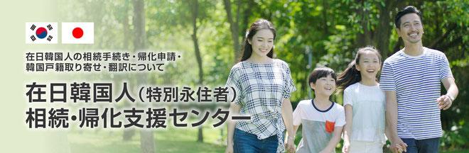 【在日韓国人(特別永住者)専門】帰化許可(日本国籍取得)申請支援サービス