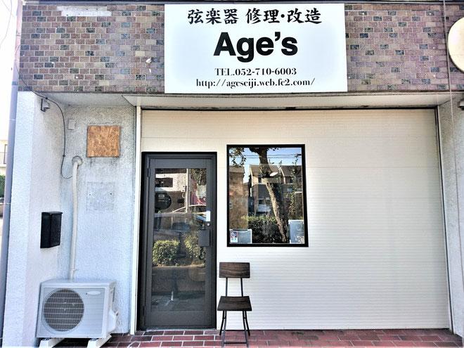 名古屋市 店舗のリフォ-ム工事