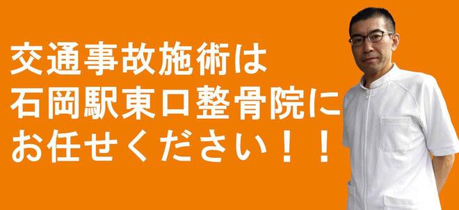 交通事故施術は石岡駅東口整骨院にお任せください!!
