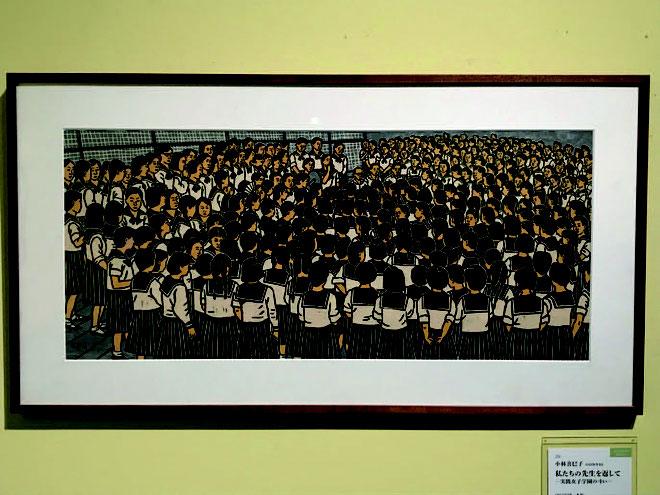 小林喜巳子《私たちの先生を返して―実践女子学園の斗い―》1964 年(個人蔵)