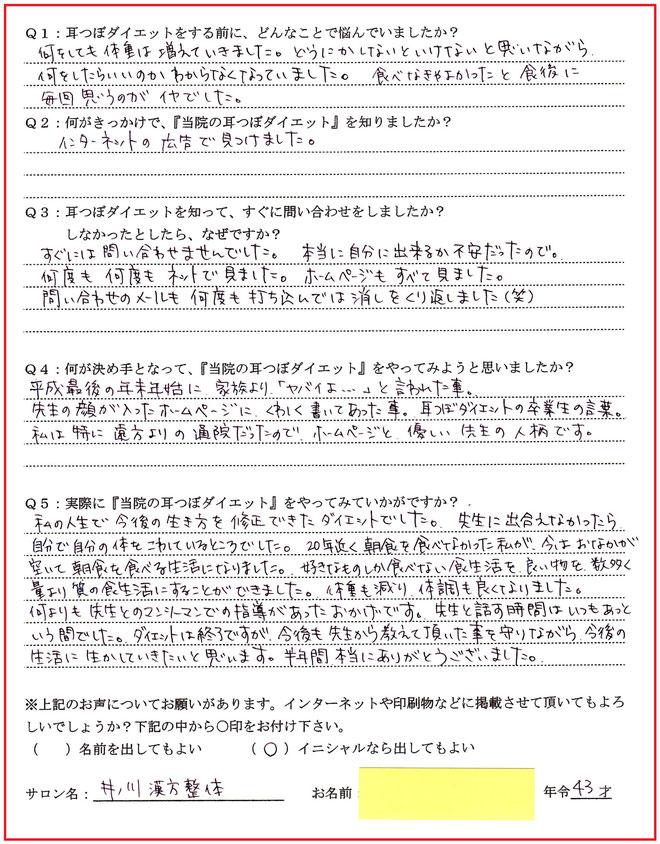 福島県 会津 40代女性 ダイエット成功体験談