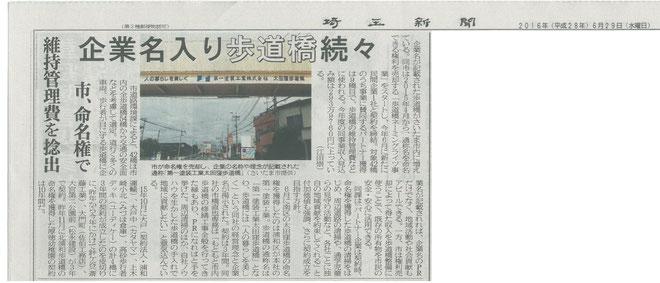 平成28年6月29日 埼玉新聞より