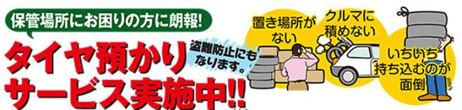 島根県松江市タイヤの保管場所にお困りの方に朗報!タイヤ預かりサービス実施中。