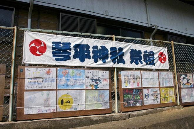 平成22年度 琴平神社祭礼 飯田町子ども会の子供たちによる 夏祭りポスター展覧会