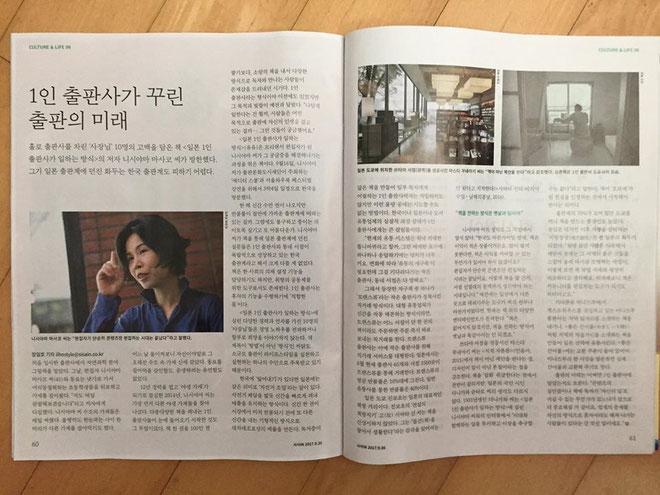 韓国の時事週刊誌『時事人』掲載誌(2017.9.30)