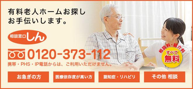 有料老人ホームお探しお手伝いします。
