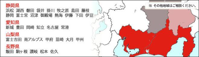 サービス提供可能地域 浜松、湖西、磐田、袋井、掛川