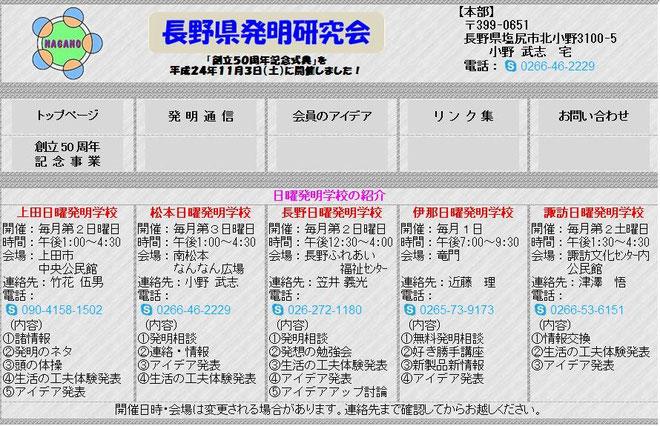 上記青文字「長野県発明研究会」をクリックで支部発明通信にリンクいたします