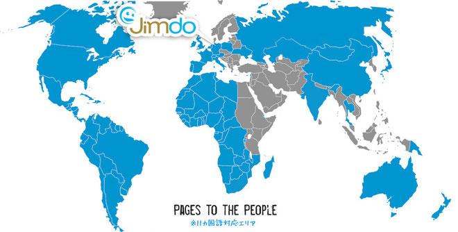 Jimdo 11か国語対応エリア