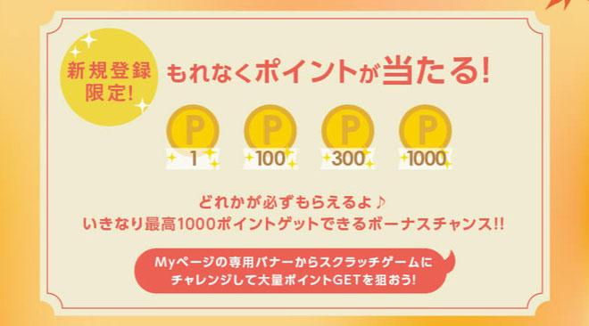 最大1,000円貰える