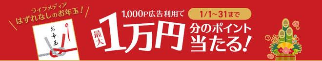 アンケートサイトで1万円が当たる
