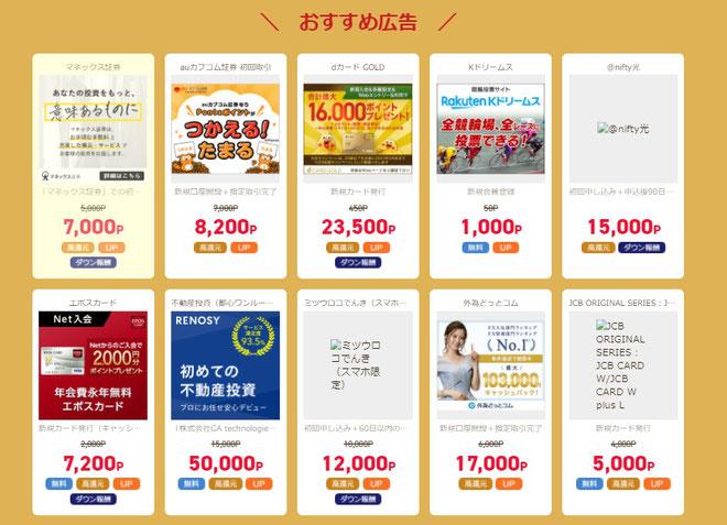 アンケートサイトおすすめ広告案件で月収10万円