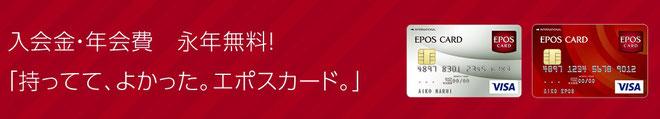 アンケートサイトランキング3位ライフメディアでエポスカード発行で月収10万円