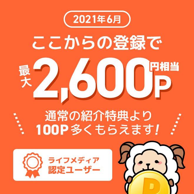 アンケートサイト2021年6月限定友達紹介制度特典