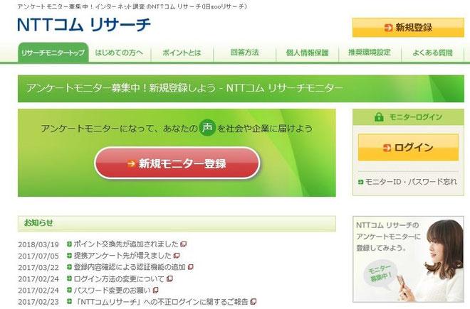 アンケートモニター登録が安心NTTコムリサーチ