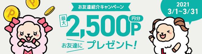 最大2,500円稼げる