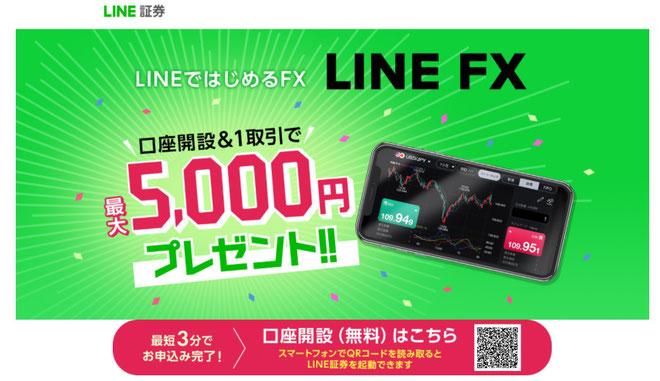 LINE FXで口座開設で稼げる