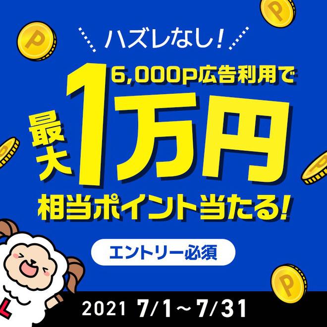 1万円のチャンス