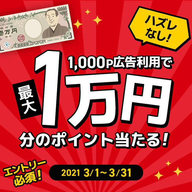 最高1万円が当たるキャンペーンで月収10万円