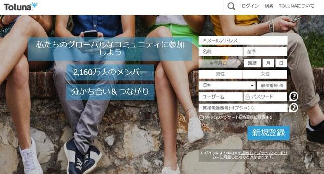 アンケートサイト・アンケートモニターサイトおすすめランキングトルーナで稼げるのは月収10万円