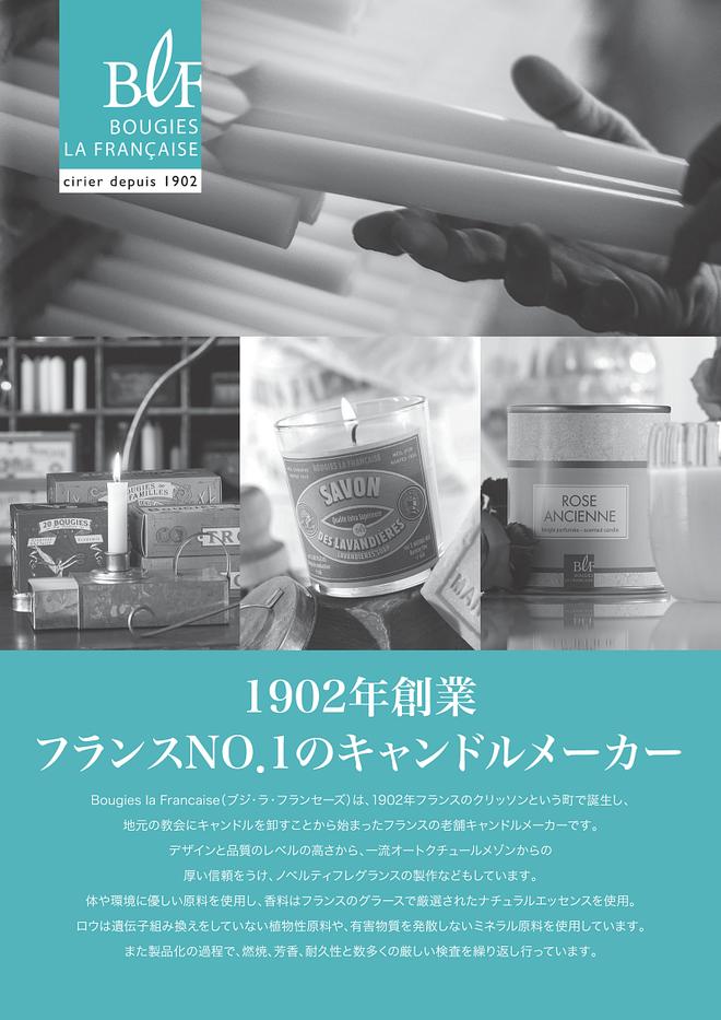 ブジーラフランセーズ ディフューザー アロマ ルームフレグランス フランス製 芳香剤 インテリア雑貨