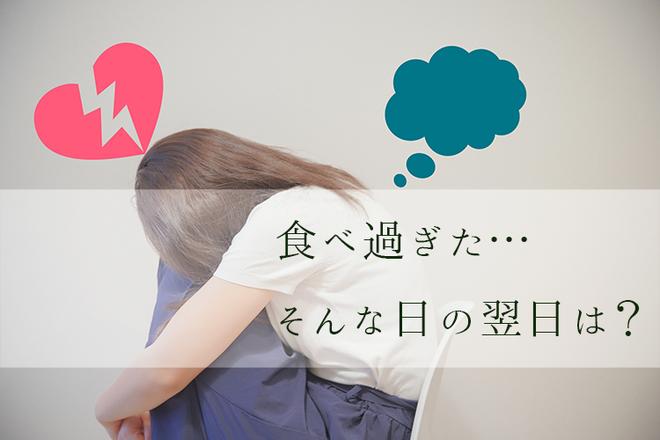 京都のパーソナルトレーニング 三条 四条 烏丸 京都駅前「食べすぎたそんな日の翌日は」