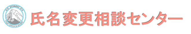 名字や名前の変更許可のことなら、氏名変更相談センター(運営:司法書士事務所エベレスト大阪)