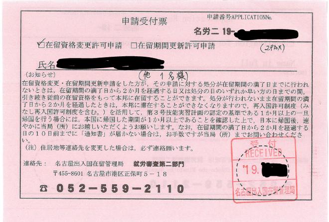 申請受付票(紛失しないようにご注意ください)