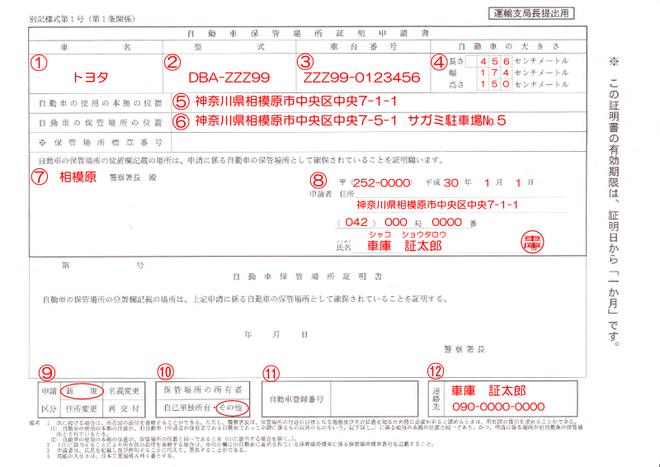 車庫証明申請書 神奈川県 書き方