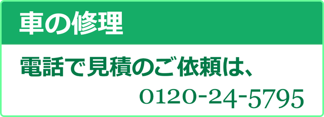 松江市 車の修理 電話で見積のご依頼は、0120-24-5795 カートピア石橋/島根県松江市