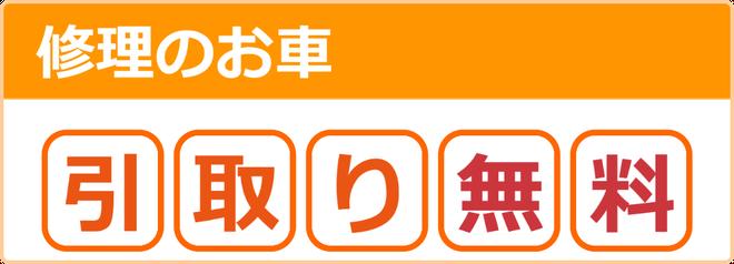松江市 修理のお車 引き取り無料 カートピア石橋/島根県松江市