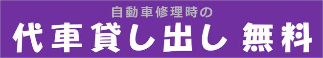 自動車修理時の代車貸し出し無料。車の保険修理は島根県松江市のカートピア石橋へ。