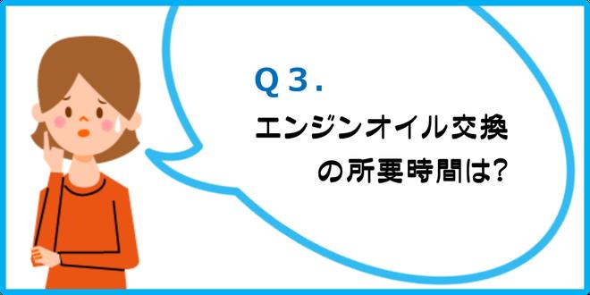 エンジンオイルの交換所要時間は? カートピア石橋/島根県松江市