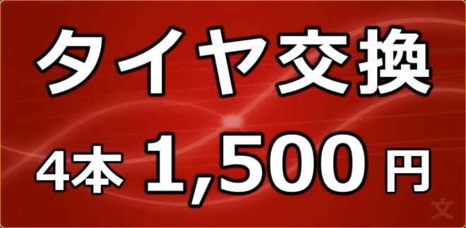 タイヤ交換4本1500円。松江最安価格。島根県松江市のカーメンテナンスプロショップ・カートピア石橋。
